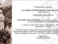 Pozivnica za proslavu 125 godina lovstva